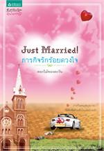 Just Married! ภารกิจรักร้อยดวงใจ