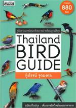 Thailand Bird Guide ฉบับปรับปรุง