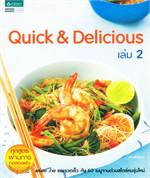 Quick &Delicious เล่ม 2