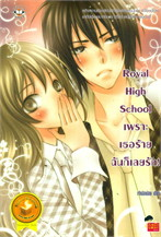 Royal High School เพราะเธอร้าย ฉันก็เลยรัก!
