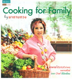 Cooking for Family  by  มาดามตวง