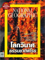 National Geographic โลกวินาศธรรมชาติพิโรธ