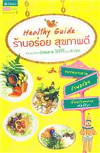 Healthy Guide ร้านอร่อยสุขภาพดี
