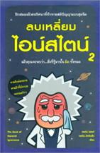 ลบเหลี่ยมไอน์สไตน์ 2