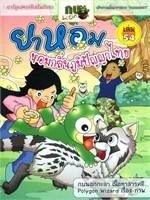 การ์ตูนกบนอกกะลา 54 ยาหอม หอมกลิ่นภูมิปัญญาไทย