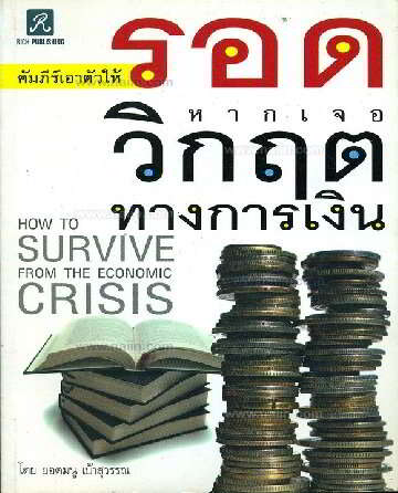 คัมภีร์เอาตัวให้รอดหากเจอวิกฤตทางการเงิน