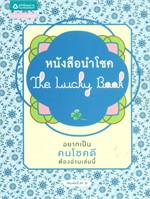The Lucky Book หนังสือนำโชค