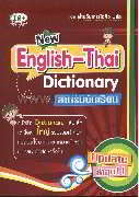 NewEnglish-Thai Dictionaryสำหรับนักเรียน