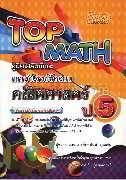 TOP MATH โจทย์คณิตศาสตร์ ป.5