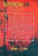 ช่อการะเกด 54 (ตค.-ธค.2553)