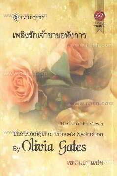 เพลิงรักเจ้าชายอหังการ (The Prodigal of