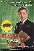 คู่มือชีวิตปี 2554 ปีนักษัตร กุน