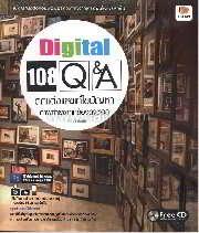 Digital 108 Q&A ตกแต่งและแก้ไขปัญหาภาพ