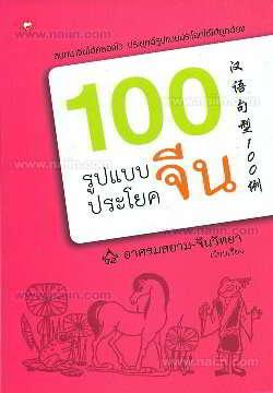 100 รูปแบบประโยคจีน