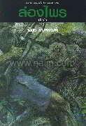 ล่องไพร 5 เจ้าป่า (ปกใหม่)
