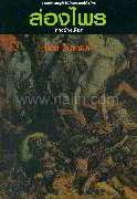 ล่องไพร 11 ทางช้างเผือก (ปกใหม่)