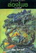 ล่องไพร 13 วิมานฉิมพลี (1) (ปกใหม่)