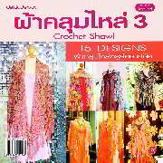 ผ้าคลุมไหล่ 3 Crochet Shawl