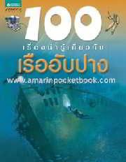 100 เรื่องน่ารู้เกี่ยวกับเรืออับปาง