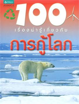 100 เรื่องน่ารู้เกี่ยวกับการกู้โลก
