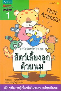 สารพันปัญหาสัตว์โลก ตอน สัตว์เลี้ยงลูกด้วยนม
