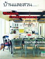 บ้านและสวนฉบับพิเศษ : Modern Contemporary