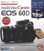 สอนใช้กล้อง Canon EOS 60D+2DVD