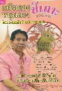 เสริมดวง-หนุนดวง ปีเถาะ 2554