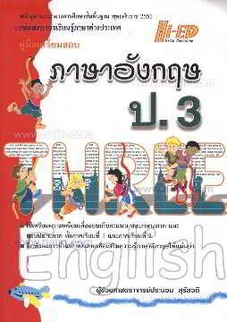 ค.ภาษาอังกฤษป.3อ.ประนอม(แกนกลาง51)