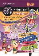 หลักและการใช้ภาษาไทยป.3แกนกลาง51
