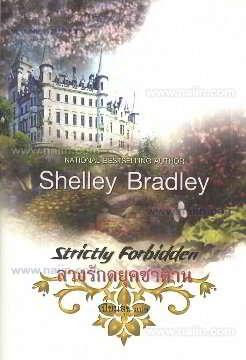 ลวงรักดยุคซาตาน (Strictly Forbidden)
