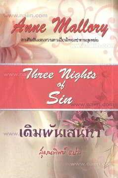 เดิมพันเสน่หา (Three Nights of Sin)