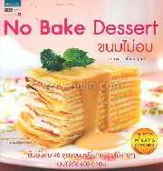 No Bake Dessert ขนมไม่อบ