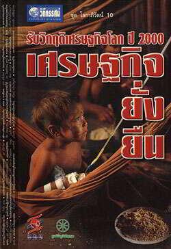 รับวิกฤติเศรษฐกิจโลก ปี 2000 เศรษฐกิจยั่งยืน