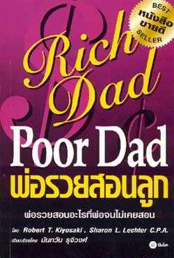 พ่อรวยสอนลูก (Rich dad Poor Dad)