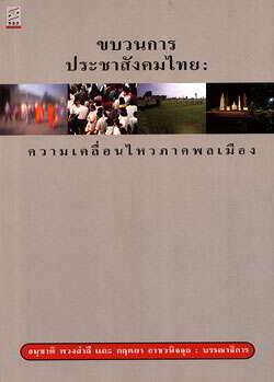 ขบวนการประชาสังคมไทย : ความเคลื่อนไหวภาคพลเมือง(Thai Civil Society : The Making of Thai Citizens)