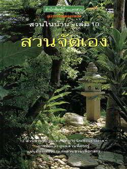 สวนในบ้าน เล่ม 10 (สวนจัดเอง)