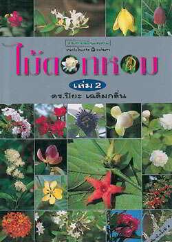 ไม้ดอกหอม  เล่ม 2