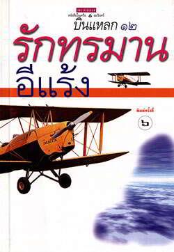 บินแหลก 12 (รักทรมาน)
