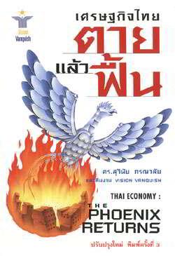เศรษฐกิจไทยตายแล้วฟื้น