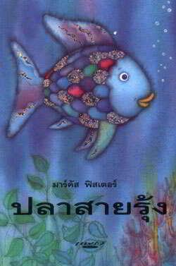 ปลาสายรุ้ง (ปกแข็ง)