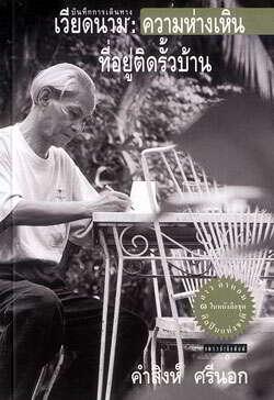 เวียดนาม : ความห่างเหินที่อยู่ติดรั้วบ้าน