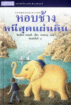 หอบช้างหนีสุดแผ่นดิน (The Great Elepheant Chase)
