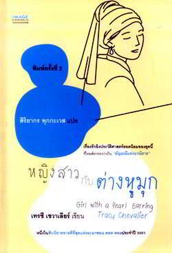 หญิงสาวกับต่างหูมุก (Girl with a Pearl Earring)