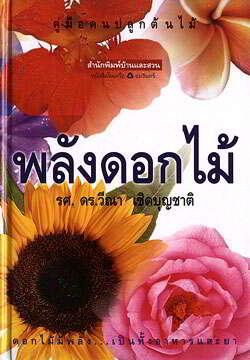 พลังดอกไม้:คู่มือคนปลูกต้นไม้ เล่ม 4