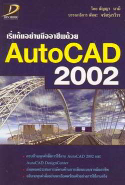 เริ่มต้นมืออาชีพด้วย AutoCAD 2002