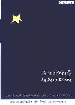 เจ้าชายน้อย (Le Petit Prince)
