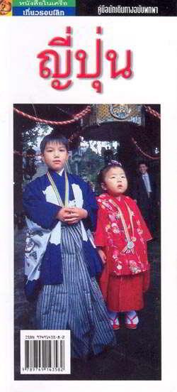 คู่มือนักเดินทางฉบับพกพาญี่ปุ่น