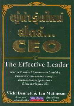 ผู้นำรุ่นใหม่สไตล์ CEO