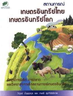 สถานการณ์เกษตรอินทรีย์ไทยเกษตรอินทรีย์โลก